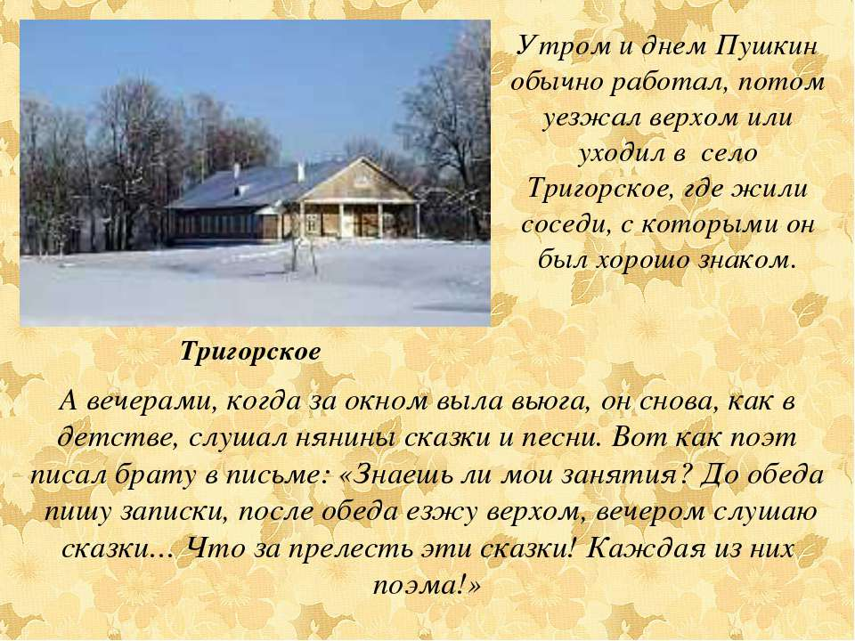 Утром и днем Пушкин обычно работал, потом уезжал верхом или уходил в село Три...