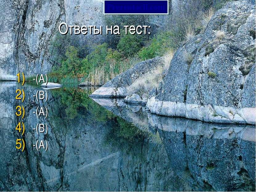 Ответы на тест: -(А) -(В) -(А) -(В) -(А) Prezentacii.com