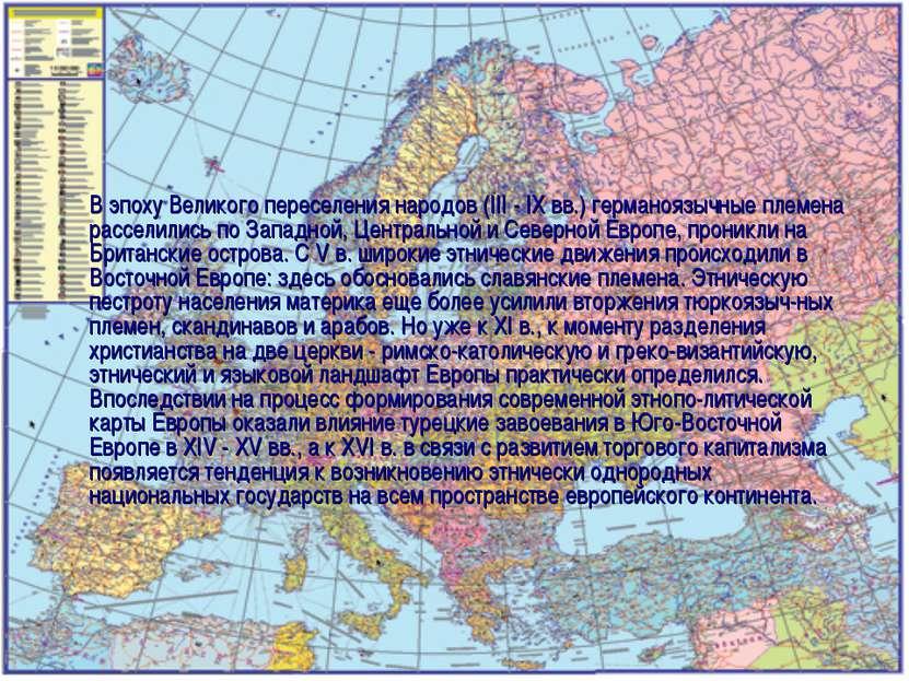 В эпоху Великого переселения народов (III - IX вв.) германоязычные племена ра...