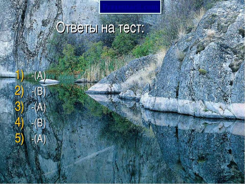 Ответы на тест: -(А) -(В) -(А) -(В) -(А)