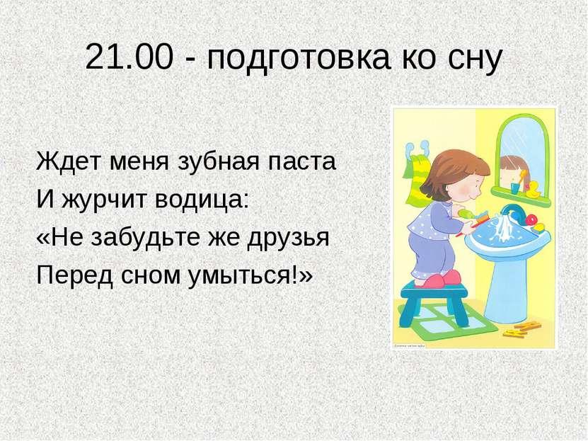 21.00 - подготовка ко сну Ждет меня зубная паста И журчит водица: «Не забудьт...