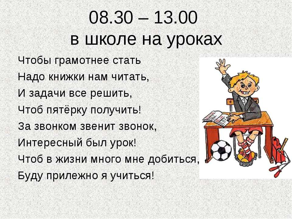 08.30 – 13.00 в школе на уроках Чтобы грамотнее стать Надо книжки нам читать,...