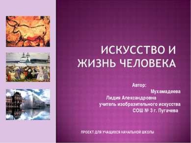 Автор: Мухамадеева Лидия Александровна учитель изобразительного искусства СОШ...
