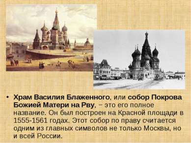 Храм Василия Блаженного, илисобор Покрова Божией Матери на Рву, − это его по...