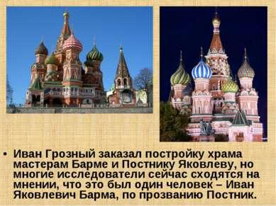 Иван Грозный заказал постройку храма мастерам Барме и Постнику Яковлеву, но м...