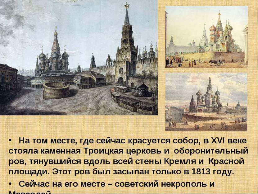 На том месте, где сейчас красуется собор, в XVI веке стояла каменная Троицкая...