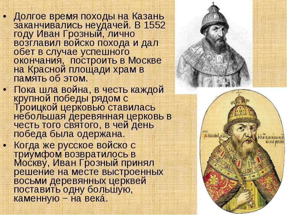 Долгое время походы на Казань заканчивались неудачей. В 1552 году Иван Грозны...