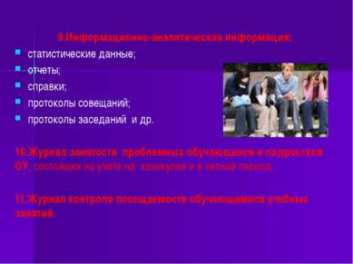 9.Информационно-аналитическая информация: статистические данные; отчеты; спра...