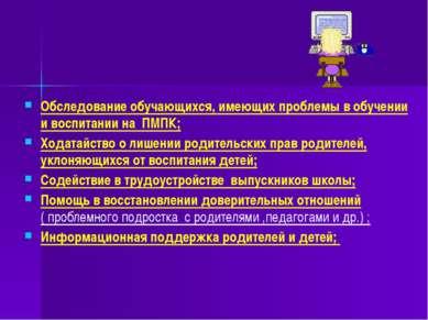 Обследование обучающихся, имеющих проблемы в обучении и воспитании на ПМПК; Х...