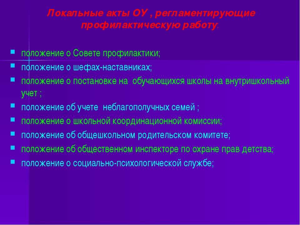 Локальные акты ОУ , регламентирующие профилактическую работу: положение о Сов...