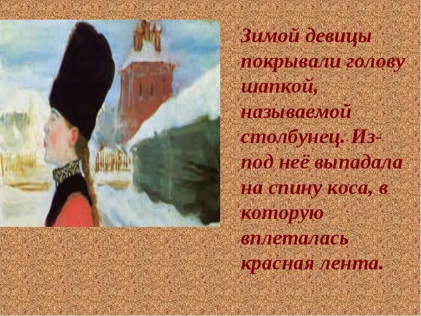 Зимой девицы покрывали голову шапкой, называемой столбунец. Из-под неё выпа...