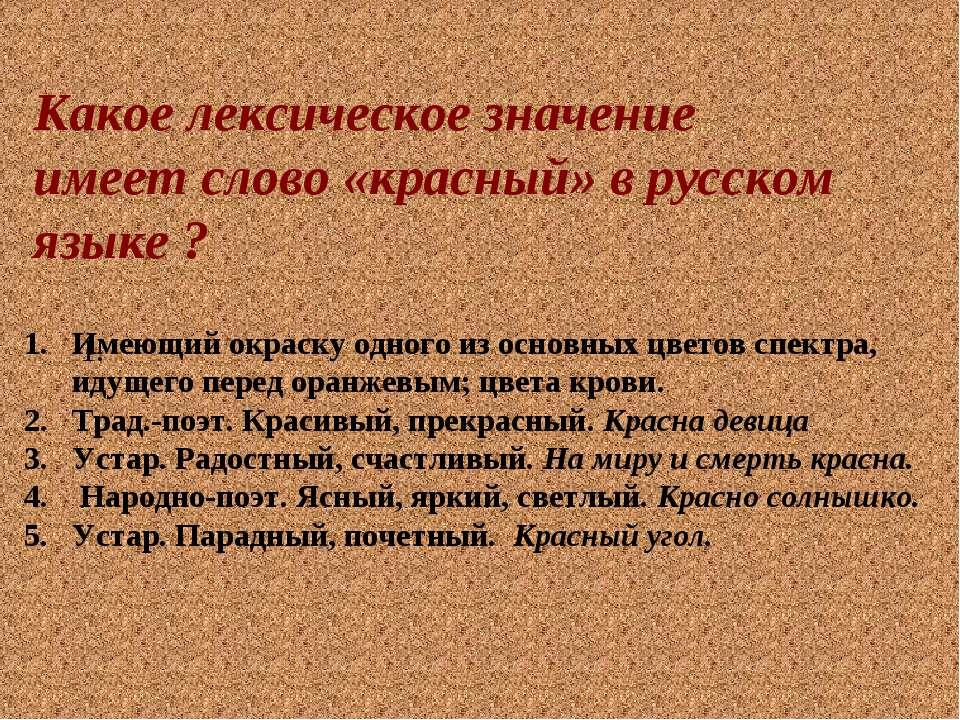 Какое лексическое значение имеет слово «красный» в русском языке ? 1. Имеющий...