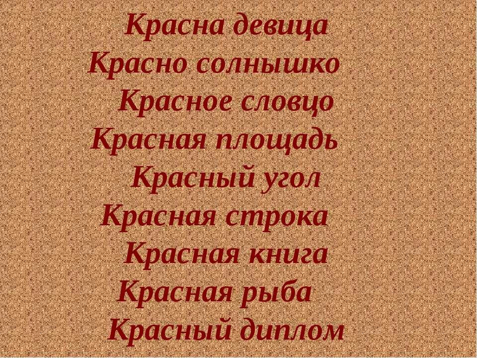 Красна девица Красно солнышко Красное словцо Красная площадь Красный угол Кра...
