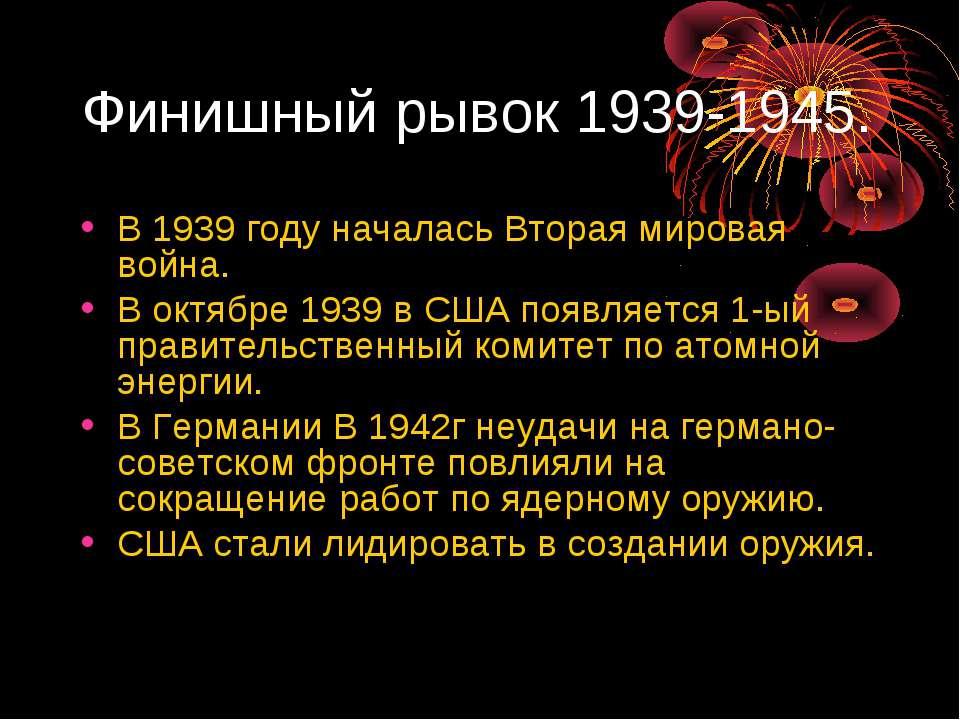 Финишный рывок 1939-1945. В 1939 году началась Вторая мировая война. В октябр...