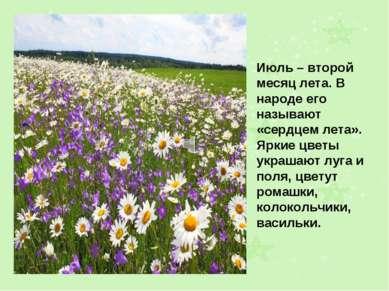 Июль – второй месяц лета. В народе его называют «сердцем лета». Яркие цветы у...