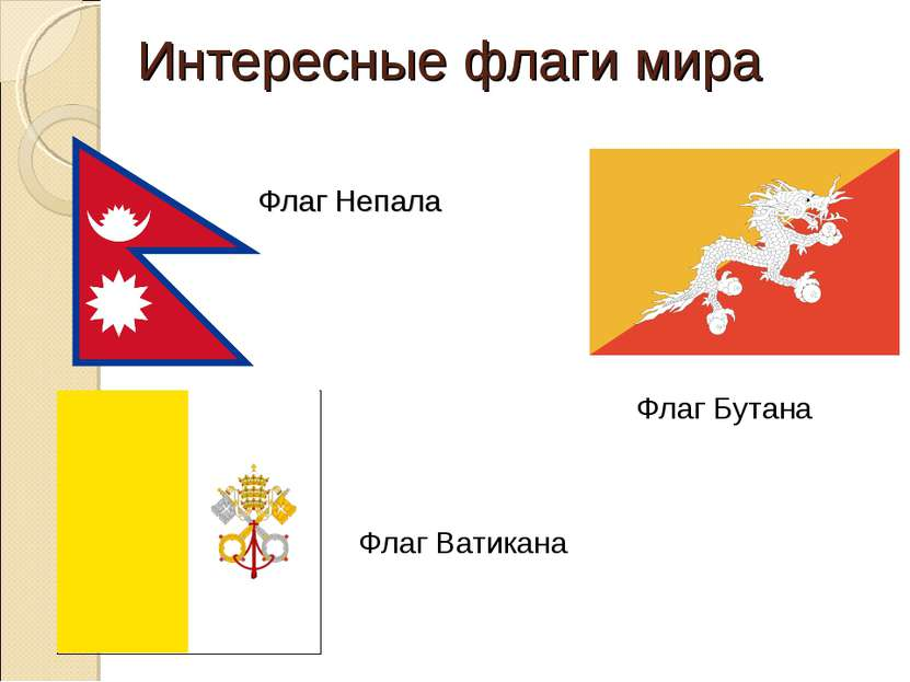 Интересные флаги мира Флаг Непала Флаг Бутана Флаг Ватикана