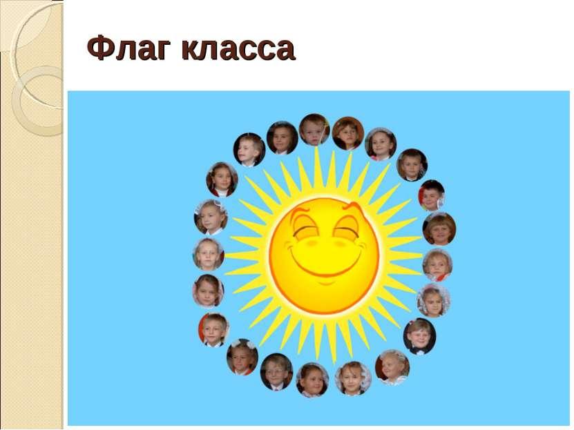 Флаг класса