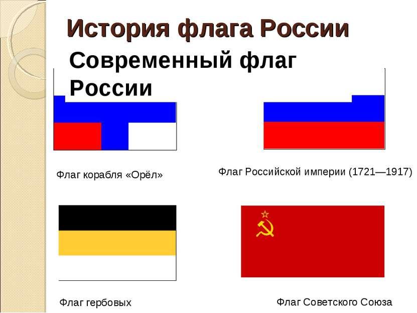 Флаг Российской империи (1721—1917) Флаг Советского Союза Флаг гербовых цвето...