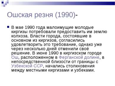 Ошская резня (1990)- В мае 1990 года малоимущие молодые киргизы потребовали п...