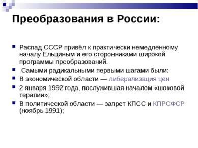 Преобразования в России: Распад СССР привёл к практически немедленному началу...