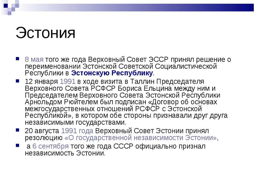 Эстония 8 мая того же года Верховный Совет ЭССР принял решение о переименован...