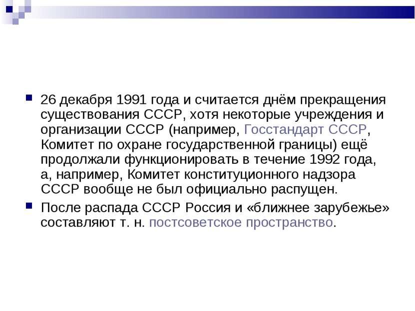 26 декабря 1991 года и считается днём прекращения существования СССР, хотя не...