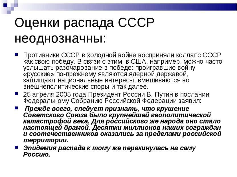 Оценки распада СССР неоднозначны: Противники СССР в холодной войне восприняли...