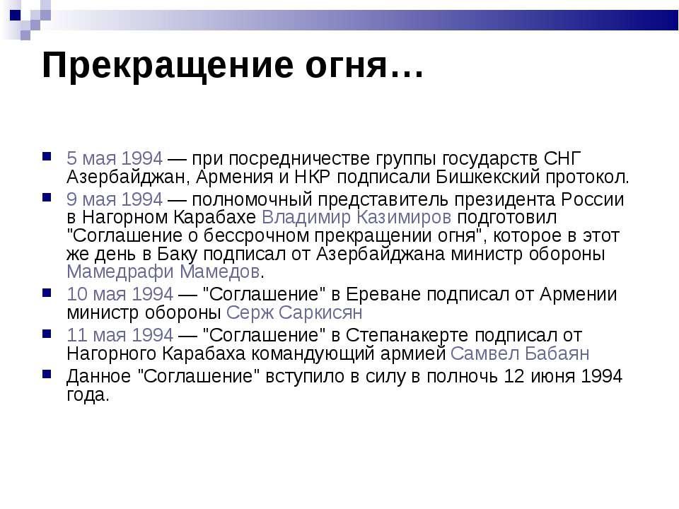 Прекращение огня… 5 мая 1994 — при посредничестве группы государств СНГ Азерб...