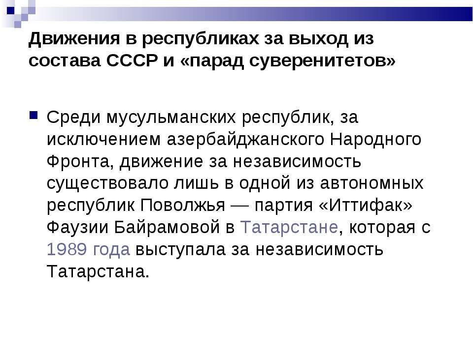 Движения в республиках за выход из состава СССР и «парад суверенитетов» Среди...