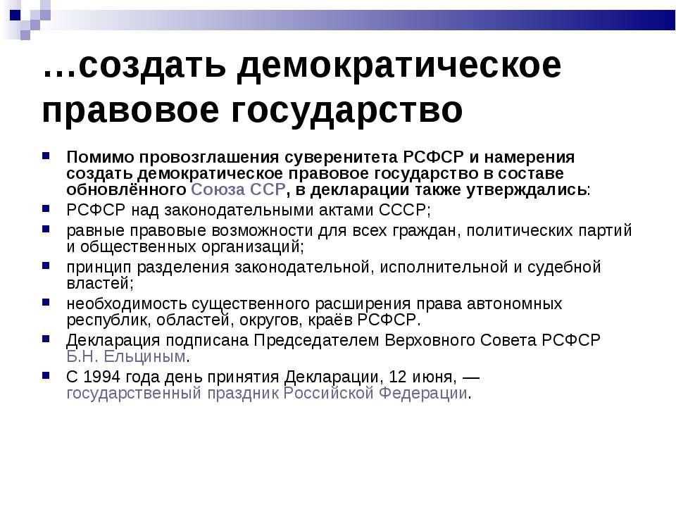 …создать демократическое правовое государство Помимо провозглашения суверенит...