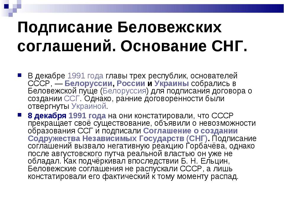 Подписание Беловежских соглашений. Основание СНГ. В декабре 1991 года главы т...