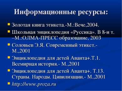 Информационные ресурсы: Золотая книга этикета.-М.:Вече,2004. Школьная энцикло...