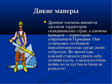 Дикие манеры Древние племена викингов заселяли территории скандинавских стран...
