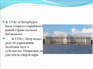 В 1714г. в Петербурге была открыта старейшая в нашей стране научная библиотек...