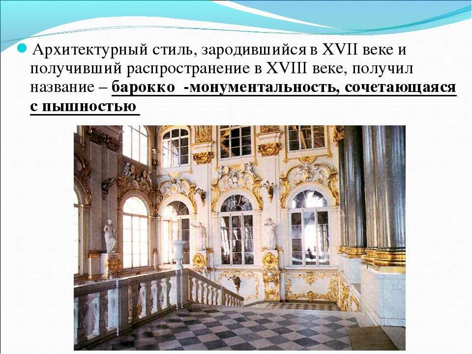 Архитектурный стиль, зародившийся в XVII веке и получивший распространение в ...
