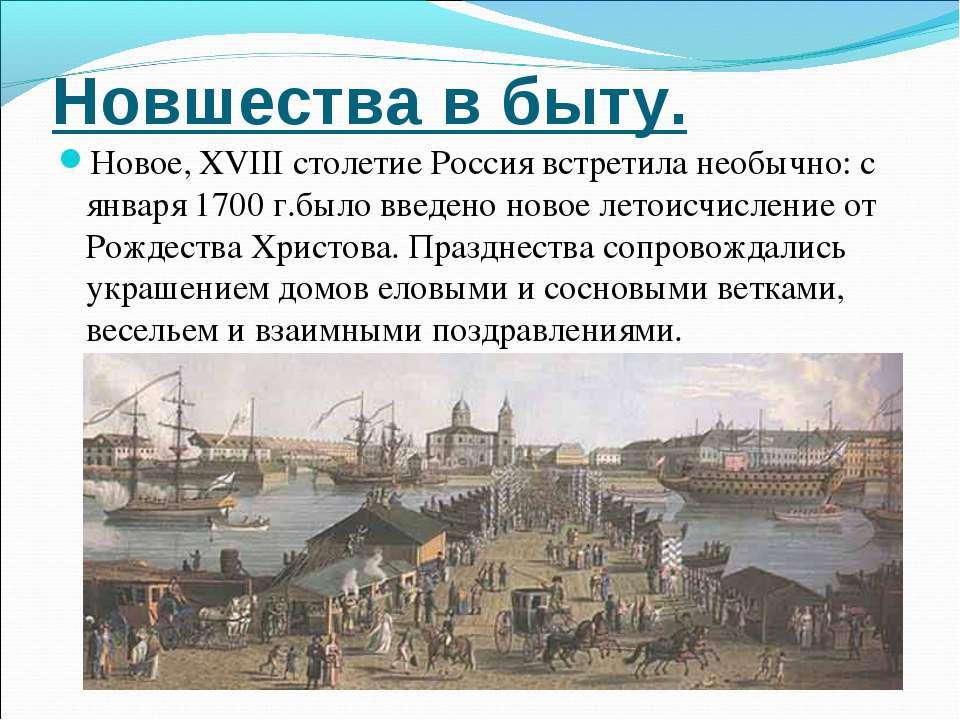 Новшества в быту. Новое, XVIII столетие Россия встретила необычно: с января 1...
