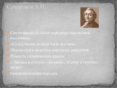 Смело вводил в басни народные выражения, пословицы «Склад басни должен быть ш...