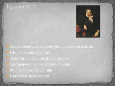 Важнейший шаг в развитии русского реализма Широчайший круг тем Злая сатира на...