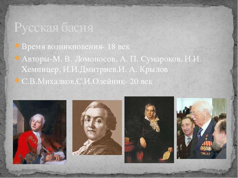 Время возникновения- 18 век Авторы-М. В. Ломоносов, А. П. Сумароков, И.И. Хем...