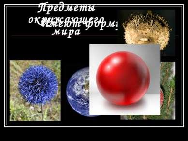 Предметы окружающего мира Имеют форму шара