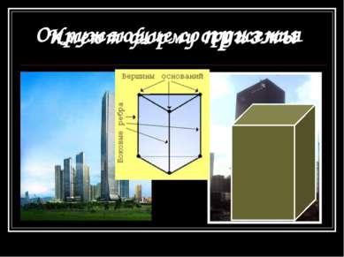 Окружающие сооружения Имеют форму призмы