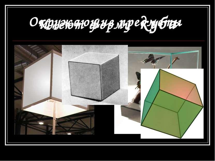 Окружающие предметы Имеют форму куба