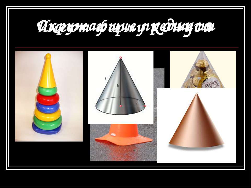 Окружающие предметы Имеют форму конуса
