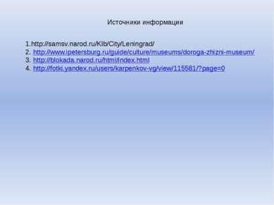 1.http://samsv.narod.ru/Klb/City/Leningrad/ 2. http://www.ipetersburg.ru/guid...