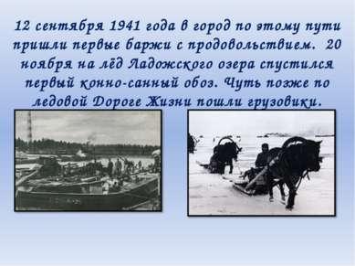 12 сентября 1941 года в город по этому пути пришли первые баржи с продовольст...