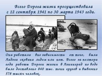 Всего Дорога жизни просуществовала с12 сентября 1941 по30 марта 1943 года. ...