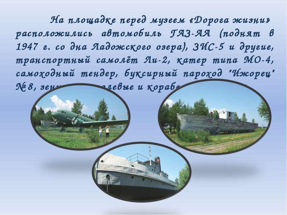 На площадке перед музеем «Дорога жизни» расположились автомобиль ГАЗ-АА (подн...