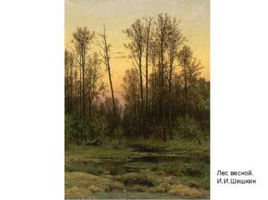 Лес весной. И.И.Шишкин