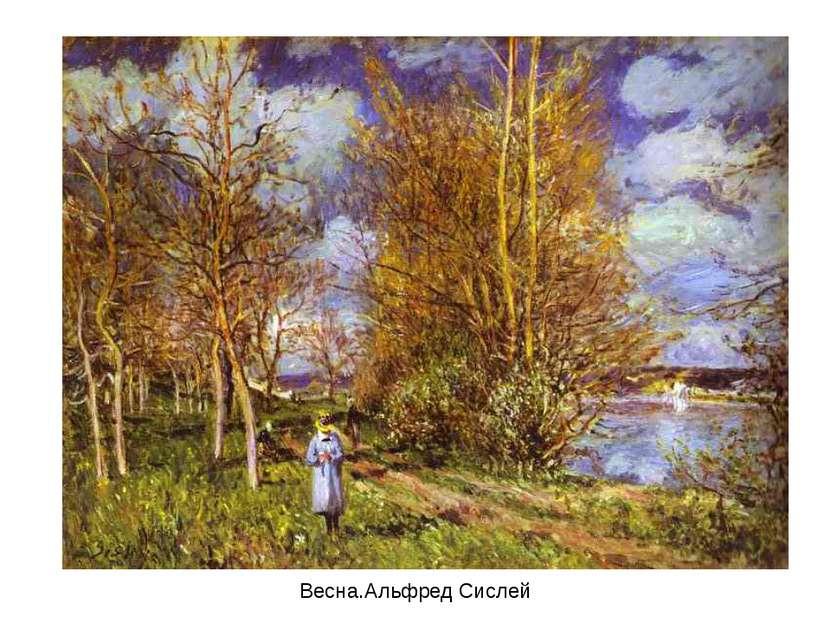 Весна.Альфред Сислей