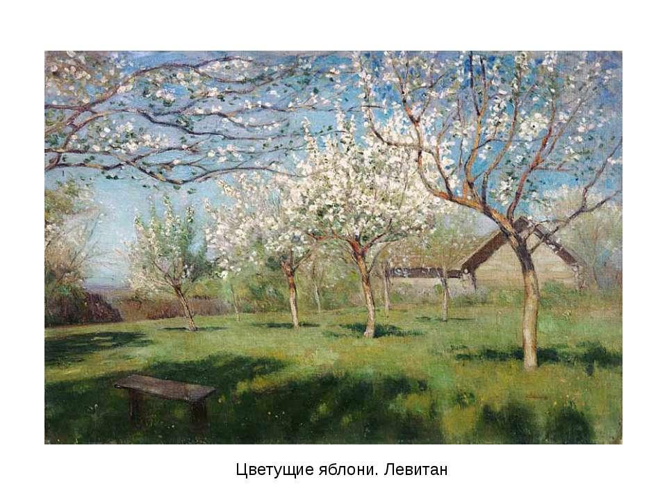 Цветущие яблони. Левитан